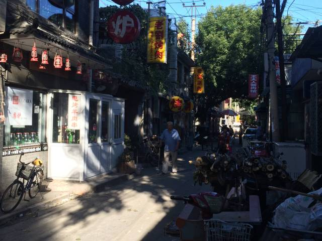 Our humble hutong